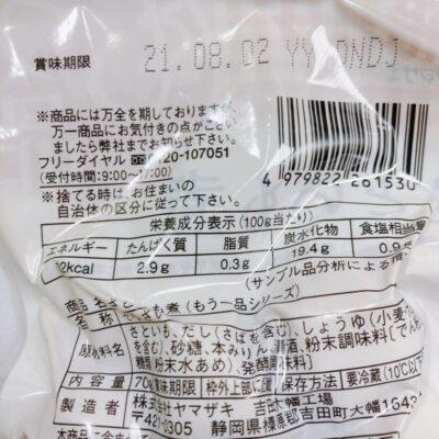 カネ吉の惣菜おまかせセットの賞味期限