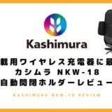 【車載用ワイヤレス充電器に最適】カシムラ NKW-18 自動開閉ホルダーレビュー