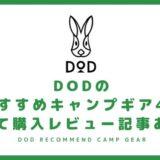 DODのおすすめキャンプギア4選【全て購入レビュー記事あり】