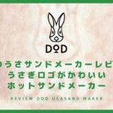 【DOD うさサンドメーカーレビュー】うさぎロゴがかわいいホットサンドメーカー