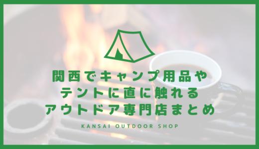 関西でキャンプ用品やテントに直に触れるアウトドア専門店まとめ