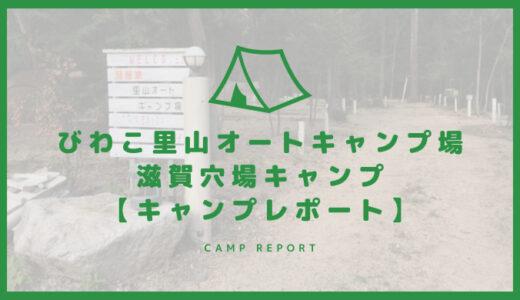 琵琶湖里山オートキャンプ場 滋賀穴場キャンプ【キャンプレポート】