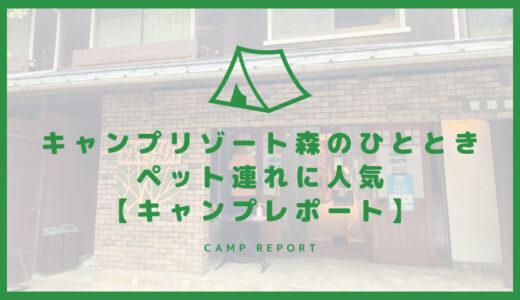 キャンプリゾート森のひととき ペット連れに人気【キャンプレポート】