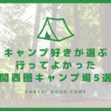 キャンプ好きが選ぶ行ってよかった関西圏キャンプ場5選