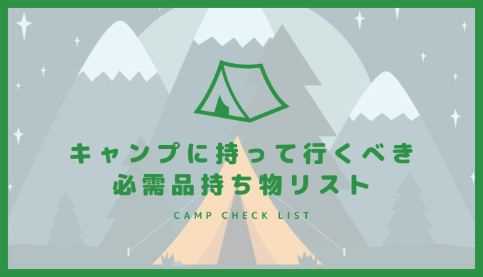 キャンプに持って行くべき必需品持ち物リスト
