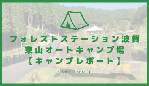 フォレストステーション波賀東山オートキャンプ場【キャンプレポート】