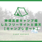 神鍋高原キャンプ場 広々としたフリーサイトと満天の星空【キャンプレポート】