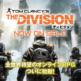 FPSゲームが苦手な俺がPS4版 ディビジョンDivisonを購入した理由