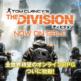 ディビジョン Divisionの基本ステータス解説 - 武器編