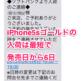 [C]本日ソフトバンクより入荷の連絡が!! iPhone5sゴールドの入荷は最短で発売日から6日かかるみたい。